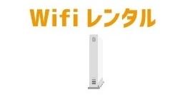 Wifi レンタル
