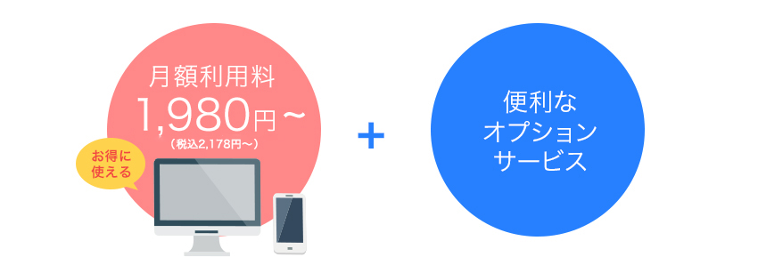 月額利用料1,980円~プラス便利なオプションサービス